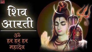 शिव आरती- ॐ हर हर हर महादेव || Popular Shiv Aarti - Jai Hari-Hara Aarti || Lord Shiva Songs ||