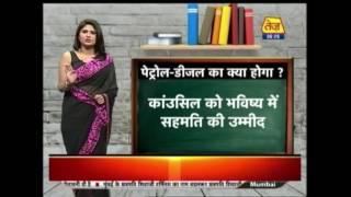 Kumkum Madam Ki Class: Basic Knowledge On GST