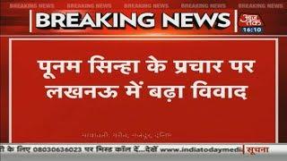 Breaking News | लखनऊ में पत्नी Poonam Sinha का प्रचार करने पर Shatrughan Sinha पर बढ़ा विवाद