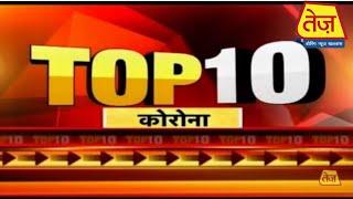 Watch The Latest Top 10 Coronavirus News And Updates | Top 10 News | July 13 2020
