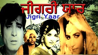 Jigri Yaar || ਜੀਗਰੀ ਯਾਰ  ||   Dearest Friend Old Superhit Punjabi Full Movie 1967