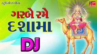 New Dasama Song 2017 Dasama Na Garba GARBE RAME DASAMA Tanu Shri Chatterji