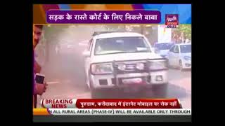 Breaking News: Baba Ram Rahim Travels To Court In 800 Vehicles Convoy