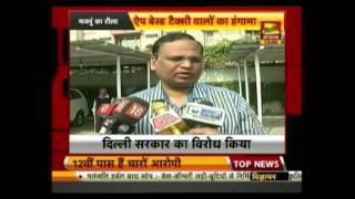 Delhi Dopahar: Delhi Ola-Uber Stirke Not Yet Over, Drivers Showed  protest On Majnu Ka Tila