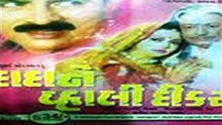 Dada Nevahali Dikri