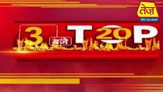 दोपहर 3 बजे की देखिये 20 बड़ी खबरें फटाफट | Top Headlines | July 13 2020