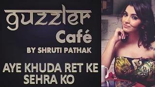 Guzzler Cafe by Shruti Pathak - Aye Khuda Ret Ke Sehra Ko | Jagjit Singh (Ghazal Cover)