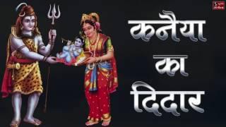 Shiv Bhajan - Kanaiyya Ka Deedar Karne Aaya Tere Dwar || Shiva-Krishna Song ||