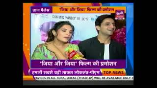Dilli 9 Baje: Dilli Aaj Tak Covers Promotional Event Of Jia Aur Jia In Delhi