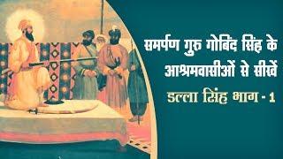 समर्पण गुरु गोबिंद सिंह के आश्रमवासियों से सीखें -1 | Ahmedabad Ashram Guru Bhakti Yoga Katha Amrit
