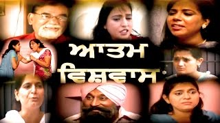 Atma Vishwas || New Punjabi Movie || Latest Punjabi Movie 2017.