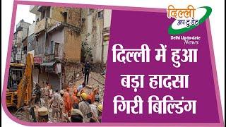 MALKAGANJ इलाक़े में बड़ा हादसा मिनटों में ढह गई चार मंजिला इमारत || Delhi Uptodate ||