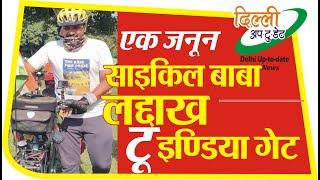साइकल बाबा लद्दाख टू इण्डिया गेट | Cycle Baba | Ride for Pride| LIONS INTERNATIONAL | Delhi Uptodate
