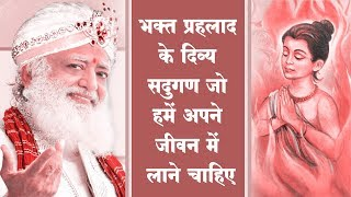 भक्त प्रहलाद के दिव्य सद्गुण जो हमें अपने जीवन में लाने चाहिए  | Sant Shri Asaram Bapu Ji Satsang