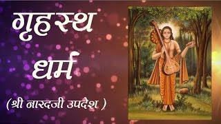 Grihastha Dharma Shri Naradji Updesh   Sant Shri Asaram Bapu ji