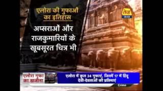 How Kailasha Temple in Ellora Is India's Treasure: Aaj Milega khajana
