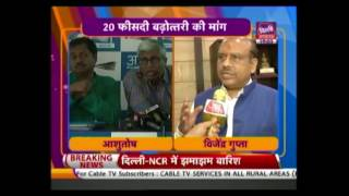 Aao Behas Kare: Power Supply Companies Demand Price Hike In Electricity Rates