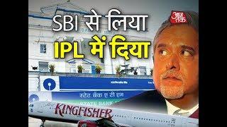 Here Is How Vijay Mallya Splurged Public Money On IPL Team