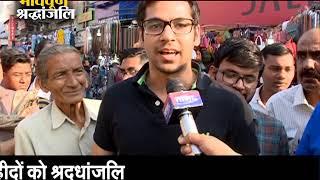 Janta Express-जनता एक्सप्रेस का खास शो 40 शहीद जवानों के नाम