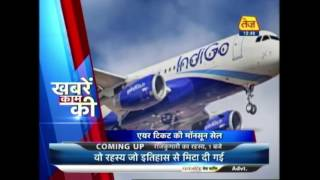 Khabrien Kaam Ki: Air India Announces Saavan Special 2017 Sale; tickets Available From Rs 706