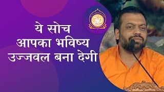 ये सोच आपका भविष्य उज्जवल बना देगी | HD | Shri Sureshanandji