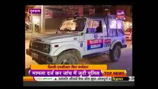Humari Dilli: Six Men Waylay, Gang-Rape 30-Year-Old Woman