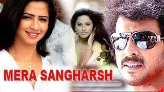Mera Sangharsh | Full Hindi Dubbed Movies | Upendra | Sudhakar | Hindi Movies