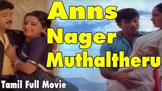 Anns Nager Muthaltheru | Latest Tamil Blockbuster Romantic Movie