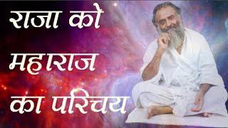 Raja ko Maharaj ka parichay | SundarDasji Maharaj Charitra
