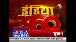 India 360:  Nitish Kumar  Gives Floor Test In Bihar Assembly