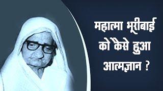 महात्मा भूरीबाई को कैसे हुआ आत्मज्ञान ? Ahmedabad Ashram Guru Bhakti Yoga Katha Amrit