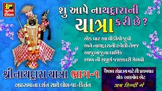 Shrinathji NathDwara Yatra Part - 1