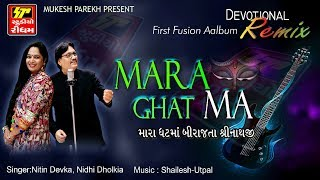 MARA GHATMA   II   FIRST TIME SHRINATHJI FUSION REMIX  II