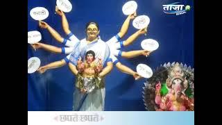 ममता बनर्जी की दुर्गा जैसी प्रतिमा गणपति की मूर्ति को गोद में बिठाया || Mamata Banerjee || Durga