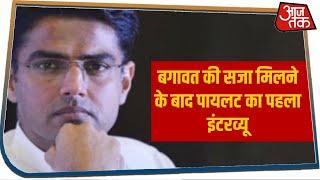 Rajasthan Politics Crisis : बगावत की सजा मिलने के बाद Sachin Pilot का पहला Interview देखें