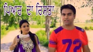 ਪਿਆਰ  ਦਾ ਰਿਸ਼ਤਾ  || Pyar Da Rishta || Latest Punjabi Movie || New Punjabi movie 2016.