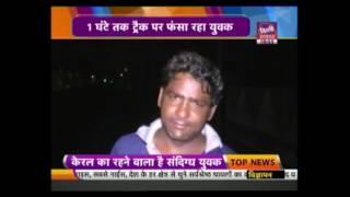 Hamari Dilli: Man Slips, Gets Stuck Under EMU Train, Dies