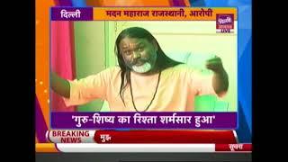 EXCLUSIVE: Daati Maharaj Press Conference