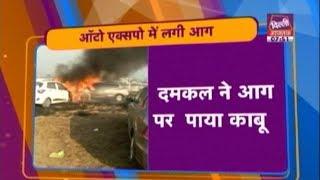 Humari Dilli:  ऑटो एक्सपो के पार्किंग में लगी आग