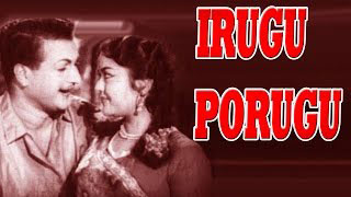 Telugu Classical Romantic Movie | Irugu Porugu