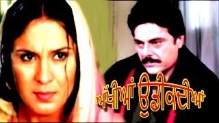 Akhiyaan Udeekdian | ਅੱਖੀਆਂ ਉਡੀਕਦੀਆਂ | New Punjabi Movie | Latest Punjabi Movie 2017.