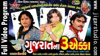 """Gujarat Na 3 Ekka""   Full Live Program   Vikram, Jagdish and Jignesh   3 Hour NonStop"