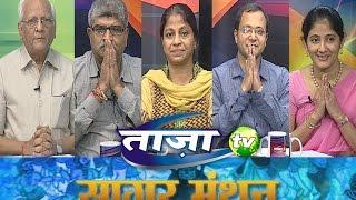 Sagar Manthan panel discussion