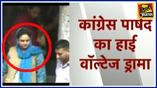 Anju Sehwag Showed Protest Against Illegal Commercial Building In South Delhi