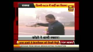 Cold And Fog Cause Delhi Travel Chaos
