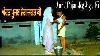 Aurat Pujan Jog Jagat Ki || ਔਰਤ ਪੂਜਣ ਜੋਗ ਜਗਤ ਕੀ  || New Punjabi Song 2017.