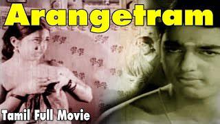 Arangetram | Tamil Classical Blockbuster Movie