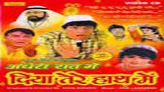 """Andheri Raat Me Diya Tere Hath Me""| Full Movie | Usha Chavan | Dada Kondke"