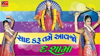 SAAD KARU TAME AVAJO DASHAMA New Gujarati Dashama Video 2017