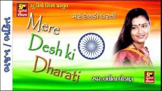 DESH BHAKTI SONGS I MERE DESH KI DHARTI I PATRIOTIC SONG